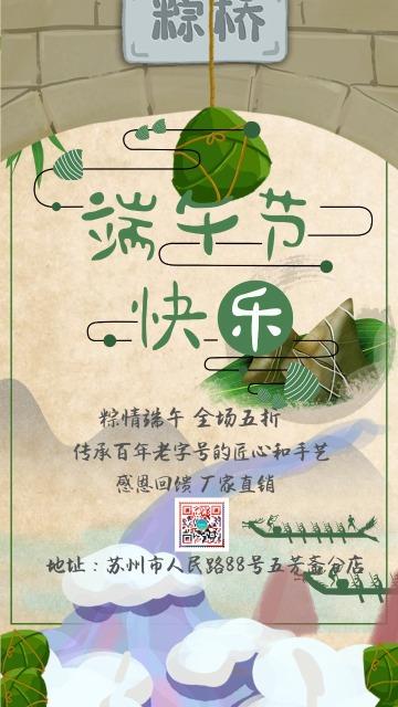 浓情端午节中国风粽子促销商场打折宣传海报