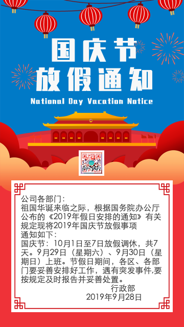 国庆节放假通知简约大气设计风格放假通知宣传海报