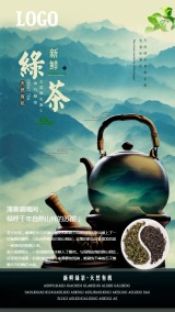 天然新鲜绿茶宣传海报