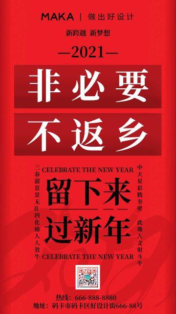 2021春节红色简约风非必要不返乡宣传海报