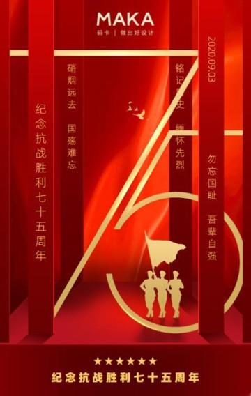 红色简约纪念抗日战争胜利75周年宣传H5