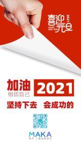 红色简约2021喜迎元旦节日日签海报模板