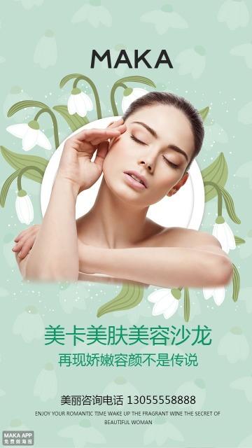绿色清新美容院整形医学促销宣传海报