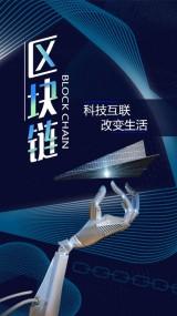 蓝色科技区块链互联宣传简约海报