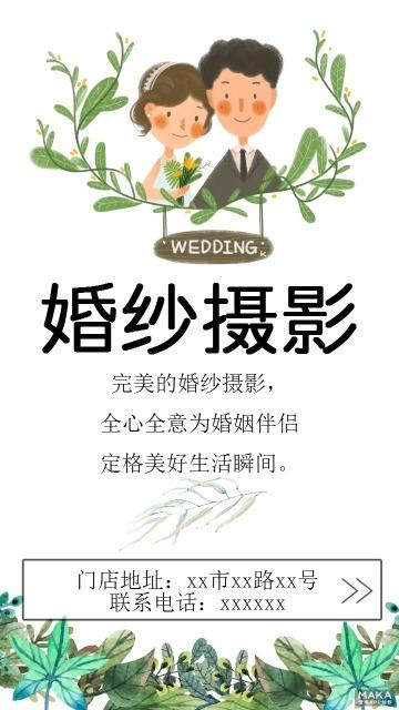 婚纱摄影机构宣传海报绿色简约