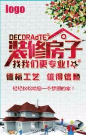 家具装修公司企业宣传