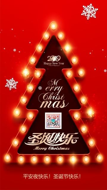 喜庆红色圣诞节祝福贺卡