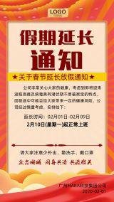 假期延长通知新型肺炎企业春节假期通知通告海报
