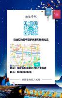 中秋佳节节日祝福店铺宣传贺卡通用模板