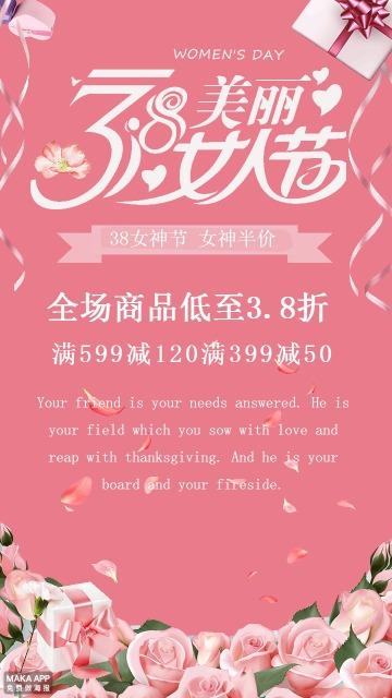 粉色时尚38女人节促销海报模板