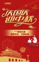 国庆节、企业宣传、中秋节、节日活动促销、节日祝福、国庆企业宣传、国庆中秋庆双节