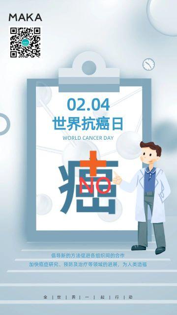 白色清新世界抗癌日节日宣传手机海报