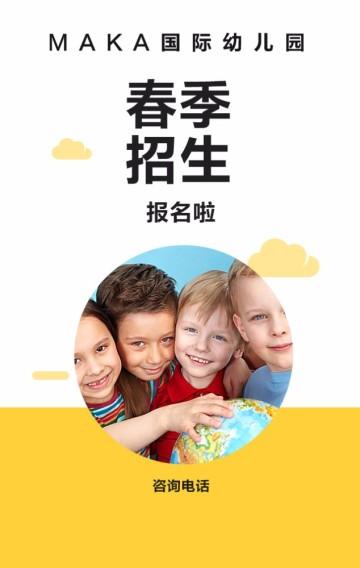 幼儿园招生 幼儿园宣传