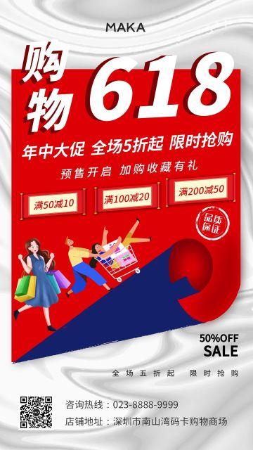 红色简约风格618商场百货促销海报