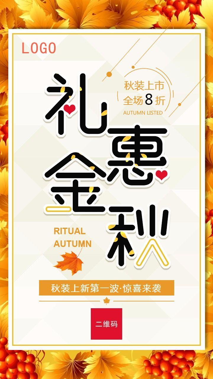 【秋季促销18】秋季活动宣传促销通用海报