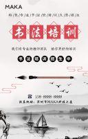 书法招生培训 书法培训 水墨风书法培训 中国古典 中国风 假期培训