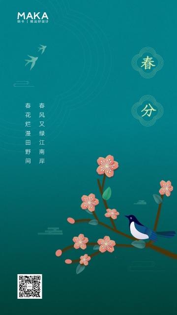 墨绿简约中国风二十四节气之春分时节海报