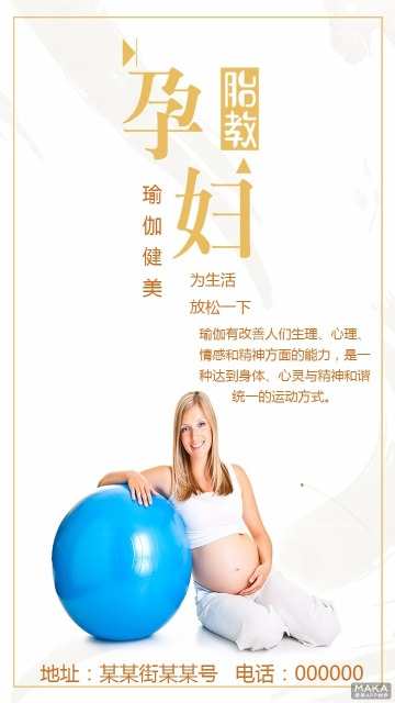 孕妇胎教瑜伽健美海报风格黄色