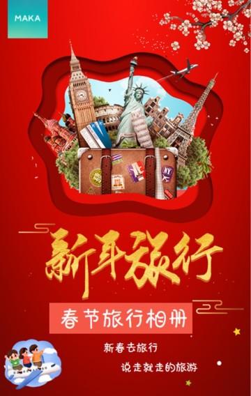 极简风设计风格红色新年旅行个人相册个人H5模版
