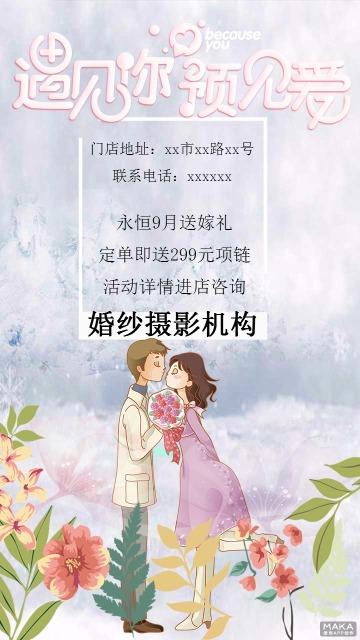 婚纱摄影机构宣传海报遇见花瓣甜蜜
