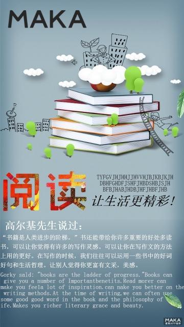 阅读让生活更精彩创意宣传海报