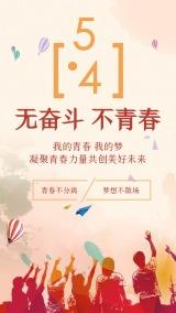 红色喜庆五四青年节时尚酷炫风格设计青年节活动宣传海报