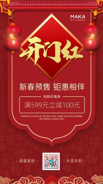 红色喜庆风格开门红商家促销活动手机海报