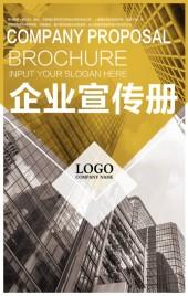 商务风企业宣传推广画册翻页H5