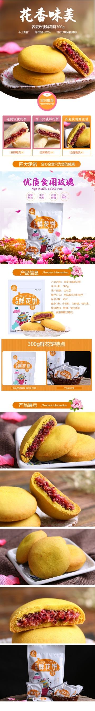 橙色清新简约百货零售小吃糕点鲜花饼电商详情页