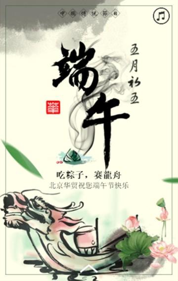 端午节水墨中国风企业通用祝福贺卡端午节放假通知端午节快乐