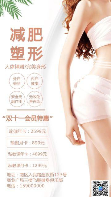 减肥塑形健身运动瑜伽健身俱乐部促销宣传清新简约海报