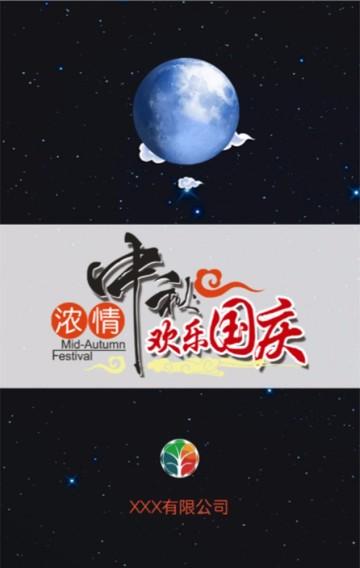 中秋国庆产品推广