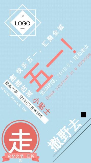 蓝色简约五一劳动节节日促销手机海报
