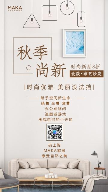 简约清新球机尚新手机宣传海报