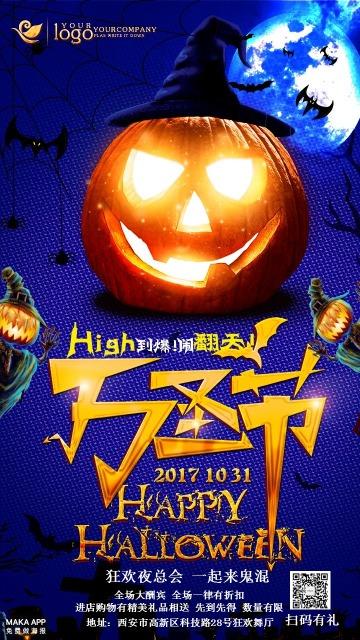 紫色创意KTV舞厅酒吧万圣节节日狂欢活动宣传海报