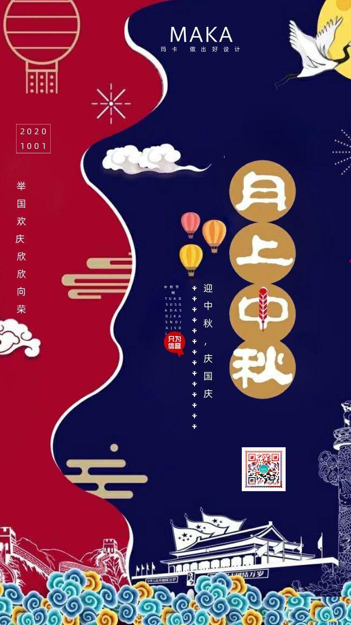 中国风剪纸中秋佳节节日祝福手机宣传海报