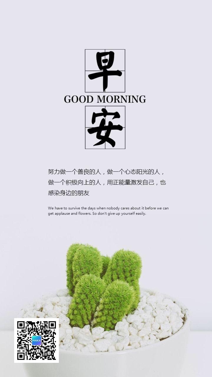灰色简约文艺早安你好日签手机海报