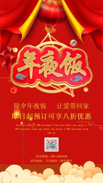 怀旧中国风酒店除夕年夜饭促销活动宣传