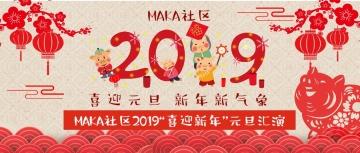 2019元旦迎新年活动微信推送大图