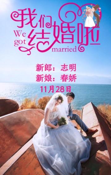 婚礼,婚礼请帖,婚礼请柬,婚礼邀请函,婚礼相册