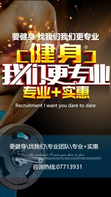 时尚健身活动发布会员促销宣传海报