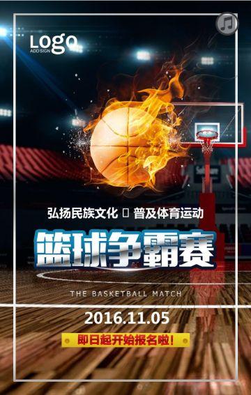 篮球争霸赛