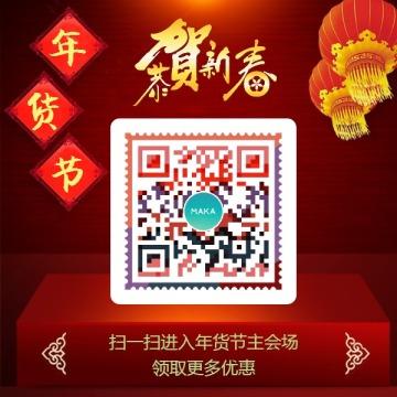 简约扁平新春年货节引导关注通用类公众号二维码