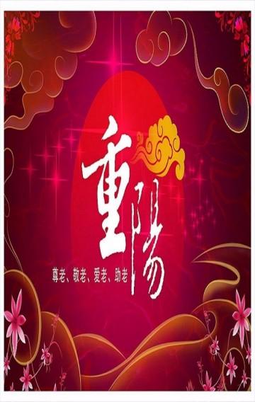 重阳节活动邀请函,暖色经典,感恩老人,和家人团团圆圆,重阳节活动通用邀请函