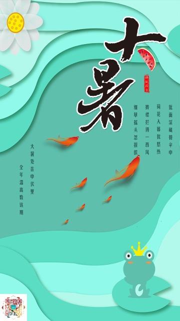 卡通手绘文艺清新绿色大暑文化宣传海报