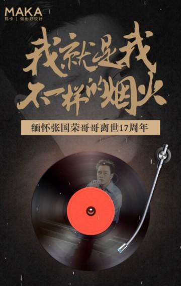 张国荣逝世17周年纪念H5
