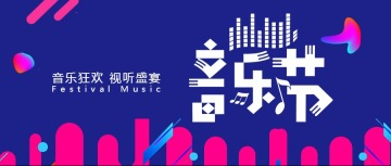 音乐节演唱会公众号封面头图