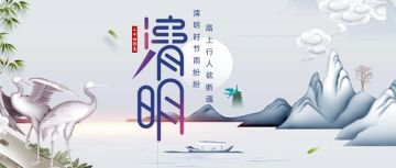 清明节节日宣传古典文艺手绘公众号首图