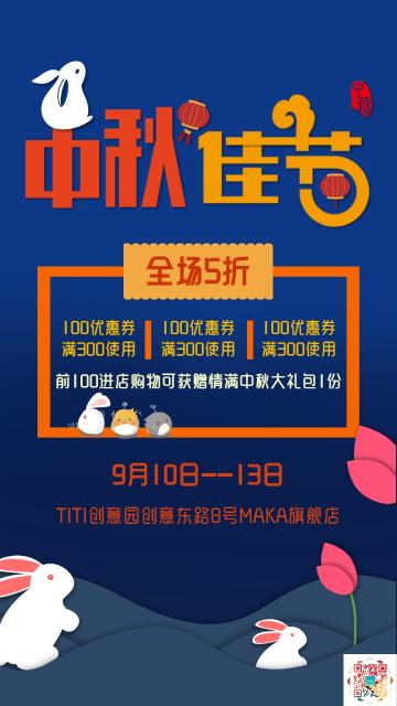 中国风立体剪纸蓝色中秋节产品促销宣传海报
