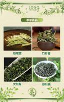 春茶节茶叶上市草木绿新品促销H5